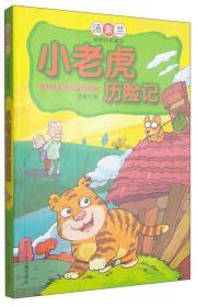 小老虎历险记:汤素兰动物历险童话