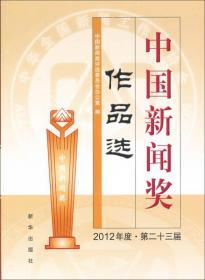 中国新闻奖作品选(2012年度·第二十三届)