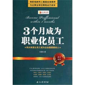 正版 3个月成为职业化员工 汪颜 石油工业出版社