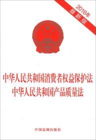 中华人民共和国消费者权益保护法 中华人民共和国产品质量法(2016年最新版)