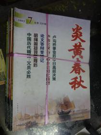 炎黄春秋2003年1——12期{缺2期}+2002年第7期