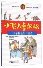 世界儿童文学大师林格伦作品精选 小飞人卡尔松 卡尔松赴生日宴会(注音美绘版)