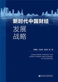 新时代中国财经发展战略