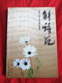 中国三四十年代流行歌曲-解语花