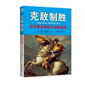 克敌制胜:世界著名将帅与经典战例
