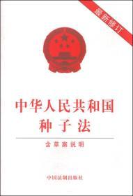中华人民共和国种子法 最新修订