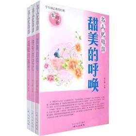 名人忆母亲(共3册)