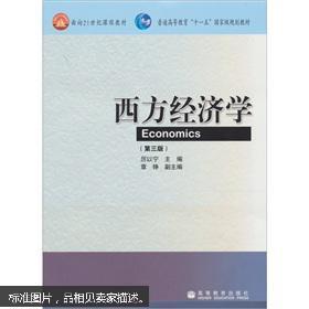西方经济学第三3版 厉以宁 高等教育出版社 9787040284515