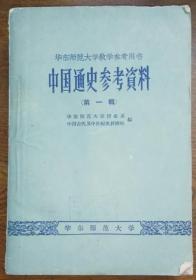 中国通史参考资料第一辑