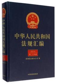 9787509371107-so-中华人民共和国法规汇编     2004二十九卷
