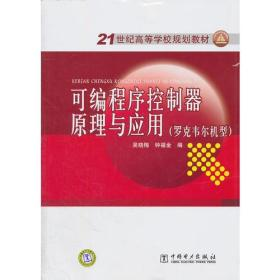 21世纪高等学校规划教材 可编程序控制器原理与应用(罗克韦尔机型)
