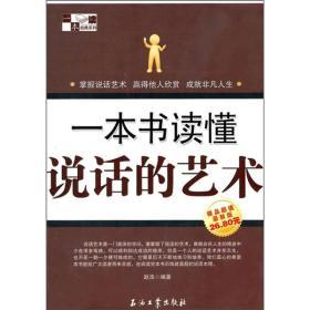一本书读懂说话的艺术(极品超值最新版)