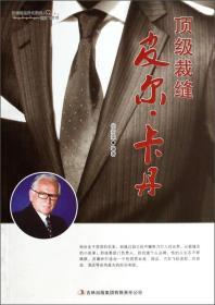 顶级裁缝皮尔·卡丹【塑封】