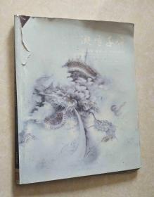 凝雪千峰-宫廷瓷器 德化白瓷 名家瓷板专场(六朝艺宴2012南京春季艺术品拍卖会)