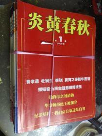 炎黄春秋2005年1——12期 2006年1期【13本合售】