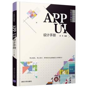 APP UI设计手册