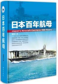 日本百年航母