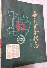 西充县金融志