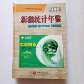 新疆统计年鉴(2004)精装、16开(无盘)