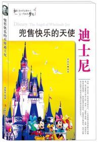 兜售快乐的天使迪士尼【塑封】
