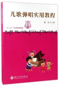 """新书--""""十三五""""系列规划教材:二哥弹唱实用教程"""