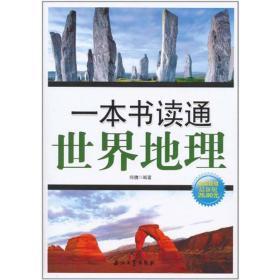 一本书读通世界地理 何倩 石油工业出版社 9787502181383