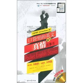 口袋里的英文故事书系列:口袋里的英文真情故事书