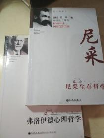 弗洛伊德心理哲学 尼采生存哲学(两本合售)