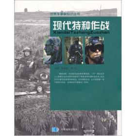 世界军事新知识丛书-现代特种作战