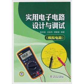 实用电子电路设计与调试:模拟电路