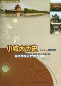 《中国大百科全书》普及版·小城大历史(北方篇):遍访中国历史文化名城
