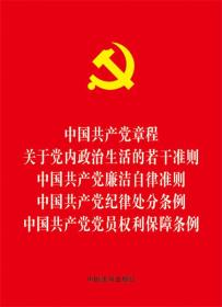 (微残)中国共产党章程 关于党内政治生活的若干准则 中国共产党廉洁自律准则  中国共产党纪律处分条例 中国共产党党员权利保障条例(64开红皮烫金版)