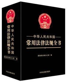 正版yj-9787509375587-中华人民共和国常用法律法规全书