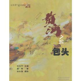让世界近看内蒙古——黄河之滨包头(彩图)