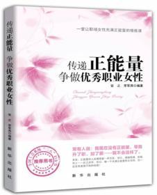 传递正能量 争做优秀职业女性  (全新)