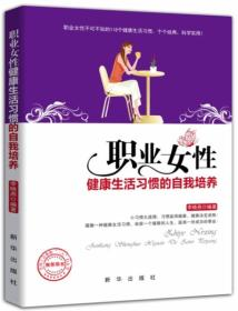 职业女性健康生活习惯的自我培养