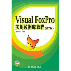 VisualFoxPro实用数据库教程 侯荣涛 中国电力出版社 9787512313736