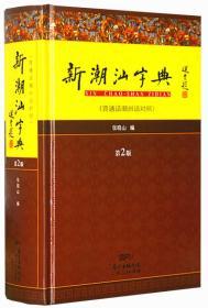 新潮汕字典(第二版)
