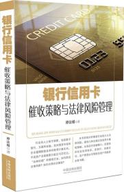 正版图书 银行信用卡催收策略与法律风险管理 谭法根 中国法制出版社