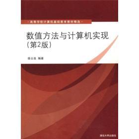 数值方法与计算机实现第二2版徐士良清华大学出版社9787302217015