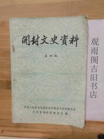 开封文史资料  第四辑