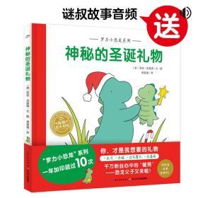 罗力小恐龙系列:神秘的圣诞礼物(精)