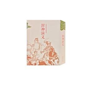 封神演义(全15册)