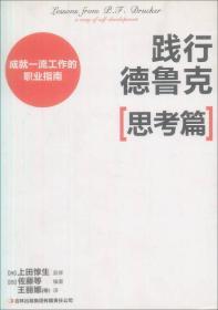 正版现货 践行德鲁克【思考篇】出版日期:2011-10印刷日期:2011-10印次:1/1