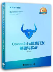 Cocos 2d-x游戏开发:基础与实战