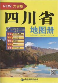 成都地图出版社 四川省地图册(大字版)