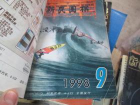 新民围棋杂志1998年第9期