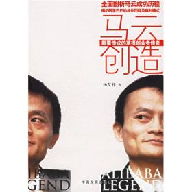 马云创造 专著 颠覆传统的草根创业者传奇 杨艾祥著 ma yun chuang zao