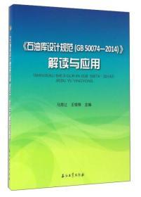 《石油库设计规范(GB50074-2014)》解读与应用
