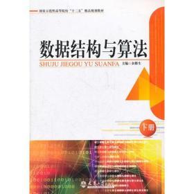 数据结构与算法(下)
